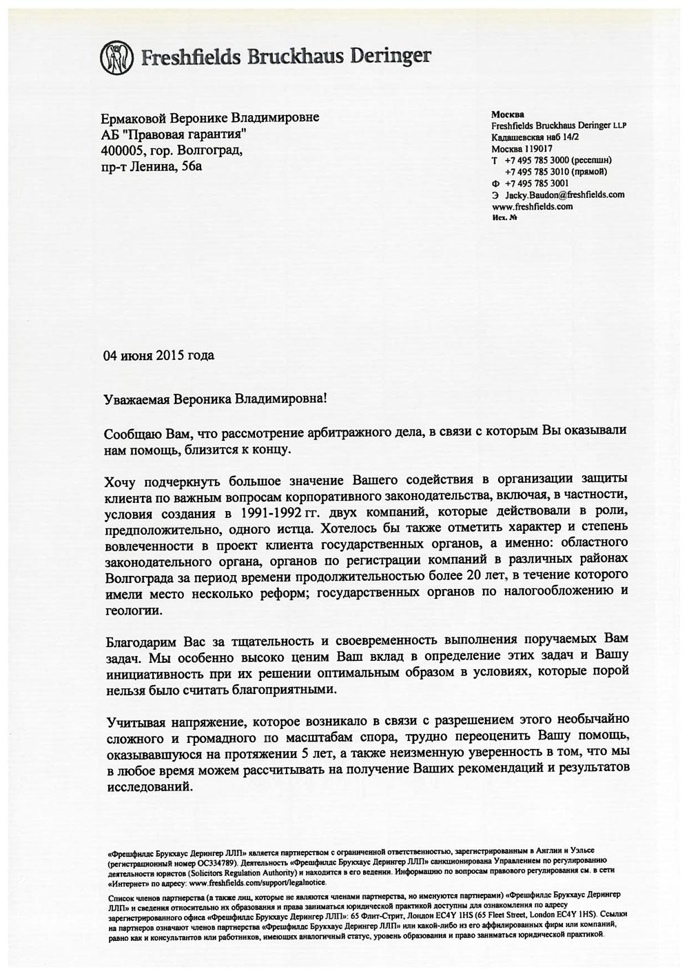 Георгий красовский адвокат